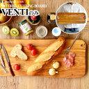 送料無料 木製 まな板アルテレーニョ ナチュラル カッティングボード ベンティArte Legno Natural Cutting Board 木目 木製 オリーブ まな板 木 ウッド イタリア おしゃれ◇天然木 ナチュラル まないた おしゃれ 調理道具 ギフト