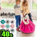 送料無料 おもちゃ 収納 おもちゃ箱 片づけ【あす楽16時まで】ポイント10倍プレイアンドゴー Play & Go【smtb-F】Pla…