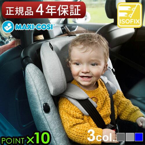 チャイルドシート新生児回転式isofix本体安全基準合格品マキシコシアクシスフィックスプラスMAXI