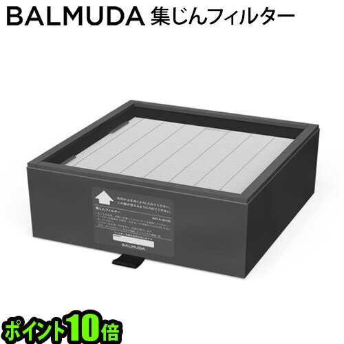 BALMUDA The Pure フィルター