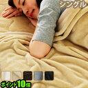 敷きパッド 毛布【あ...