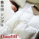 【あす楽14時まで】 送料無料Danfill Trevira...