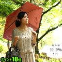 【あす楽16時まで】 ポイント10倍 mabu 晴雨兼用 折りたたみ傘 99.9% [ 紫外線カット ] 傘 アンブレラ 折り畳み 軽量 スリム レディース 日傘 折りたたみ UVカット 男女兼用 お