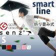 【あす楽16時まで】 SENZ Smart line センズ スマートライン S エス 折り畳み式デザイン 傘 折りたたみ 雨傘 メンズ 雨傘 レディース おしゃれ かわいい 男性 紳士 女性 母の日ギフト オシャレ◇雨対策 通販 楽天