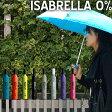 折りたたみ傘 【あす楽16時まで】 送料無料 OFESS ISABRELLA 0% オフェス イザブレラ [Φ98cm]傘 かさ アンブレラ 折りたたみ 軽量 メンズ レディース 晴雨兼用 日傘 折畳み UVカット◇【smtb-F】