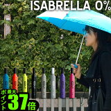 【あす楽16時まで】 着後レビューで 折りたたみ傘 OFESS ISABRELLA 0% オフェス イザブレラ [ Φ98cm ] 【 傘 かさ アンブレラ 折りたたみ 軽量 メン
