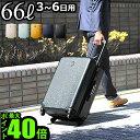 \MAX47倍/送料無料 スーツケース 軽量 大型 キャリーケース かわいい【あす楽14時まで】ポイント10倍MILESTO ハードキャリー《66L 3..
