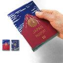 【あす楽16時まで】 メール便OKAkafuji Aofuji あかふじ あおふじ パスポートカバー [ パスポートケース ]パスケース パスポート パスポート...