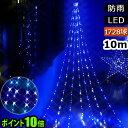 屋外でも使える 省エネ LED イルミネーションライト ★ ledライト led電球 クリスマス オーナメント イルミネーション クリスマスツリー 装飾 xmasツリー