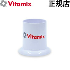 Vita-MixTNC5200バイタミックスvitamix