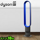 It is with discount in a review after arrival to [until tomorrow comfortable 18:00]! Free shipping point 10 times die loss electric fan regular dyson am02 Air Multiplier die loss air multiplier tower fan circulator [smtb-F] (S)