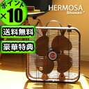 It is with discount in a review after arrival to free shipping point 10 times [until tomorrow comfortable 18:00]! HERMOSA RETORO BOX FAN MINI RF-003N pike conger Sale fatty tuna box fan mini-[walnut] electric fan circulator [smtb-F] (S)