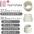 【あす楽16時まで】 正規品antibac2k MAGIC SHAKE 用 アジャスター [ SA-1 Φ30.5mm / SA-3 Φ27.5mm ]マジックシェイク 水素水サーバー 水素水 美容 健康◇