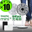 It will be (S) 】 point 10 times free shipping [electric fan green fan blower circulator] [smtb-F] tomorrow BALMUDA GreenFan Mini EGF-2150-WK Baru mu Doug Lean fan mini-《 cordless model 》【 until comfortable 18:00
