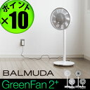 It will be (S) 2+ comfortable 18:00 point 10 times free shipping electric fan green fan green fan GreenFan energy-saving home appliance entertainer [smtb-F] [HLS_DU] tomorrow Baru mu Doug Lean fan 2 positive BALMUDA GreenFan2+ EGF-1200-WK