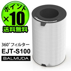 BALMUDAAirEngine[EJT-1000-WK]