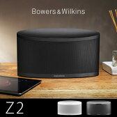 Bowers & Wilkins B&Wワイヤレス ミュージック システム Z2【あす楽16時まで】 送料無料 【smtb-F】バウアーズ&ウィルキンス ipod iphone スピーカー B&W スマートフォン インテリア plywood◇