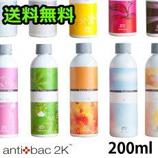 antibac2kマジックボール専用液ソリューション200ml
