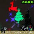 \MAX52倍★スーパーSALE期間中/送料無料 プロジェクター 小型 イルミネーション【あす楽16時まで】LEDプロジェクターライト【smtb-F】パーティー クリスマスパーティー 誕生日会 映像 プレゼント 飾り 雪 10P03Dec16