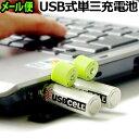 超画期的!USB 内蔵型 単三形 充電池★電池 乾電池 充電器 エコ 家電 便利