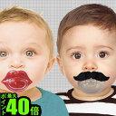 \MAX52倍★スーパーSALE期間中/おしゃぶり 新生児 出産祝い【あす楽16時まで】ムスタッシュ パシファイアー bitten Moustache Paci...