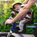 自転車 チャイルドシート 子供乗せ 前 クッション付き【あす...
