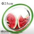 【あす楽16時まで】Silicone zone EZ Seal /25cm [ シリコンカバー ] シリコン ゾーン イージー シール 密封容器 真空 容器 ふた フタ ラップ キッチン◇