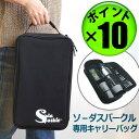 【あす楽18時まで】 ポイント10倍 ソーダスパークル専用キャリーバッグIDEA SodaSparkle Storage & Carry Bag [ SSP019-BK ] ソーダスパークル イデア 炭酸水メーカー バッグ キャリー(S)(通販 楽天)