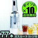 ソーダスパークル シングルボトル スターターキット
