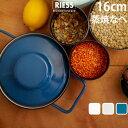 【あす楽14時まで】【送料無料】RIESS Aromapots リース アロマポットCasserole Dish with Lid [0.5L] キャッセロール ディッシュ ウィズ リッド [Φ16cm/2109]◇デザイン plywood オシャレ雑貨