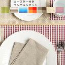 【あす楽18時まで】 Meal Pad coaster set ミールパッド コースター セット [ 4組入り ] 《W45×H35cm》 撥水加工 ランチョンマット コースター 【楽ギフ_包装】【楽ギフ_メッセ】 (S)(オシャレ雑貨/かわいい/おしゃれ/キッチン雑貨/通販/楽天)