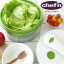 Chef'n コンパクトで おしゃれな サラダスピナー 片手で レバーを押して サラダ 野菜の 水切りができる!