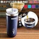 アイスコーヒーメーカー【あす楽14時まで】ZOKU ゾク アイスコーヒーメーカーアイスコーヒー コー