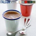 falcon ファルコン 琺瑯 タンブラー おしゃれ【あす楽14時まで】FALCON MINI TU...