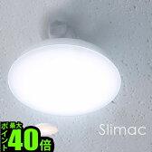 【あす楽16時まで】ポイント10倍Slimac LED シーリング 一灯[CEシリーズ]CE-1000/CE-1001照明 ライト シーリングライト ダウンライト スポットライト ランプ シーリング ダウン スポット◇おしゃれ 結婚祝い plywood デザイン プレゼント
