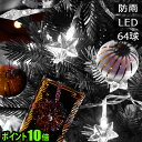【あす楽14時まで】 ポイント10倍 送料無料 クリスマス イルミネーション LED ガーデンスターストレートライト 64球 ホワイト 【smtb-F】超光輝ライト イルミネーション 装飾 LEDライト led◇クリスマス 星 スター 星型 屋外 通販 楽天 デザイン plywood