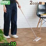 【h concept】 tidy Floorwipe ティディ フロアワイプ [床用ワイパー] (S)
