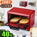トースター オーブン オーブントースター おしゃれ 2枚【あす楽14時まで】送料