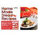 ショッピングスチームケース \MAX37.5倍/【メール便OK】 【あす楽14時まで】 Lekue ルクエ スチームケース 専用 レシピ集 [ 毎日おうちで手作りパン / 1ヶ月できれいになるレシピ30 ]