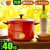 グリル鍋のイメージ