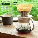 送料無料(沖縄・離島を除く) ハリオ コーヒーサーバー ブルーノ ガラス【あす楽14時まで】 ガラスドリッパー & サーバーHARIO BRUNO V60 [BHK079]ハリオ ドリッパー 一人用 セット コーヒー◇コーヒーメーカー 珈琲 カフェ プレゼント ギフト おしゃれ F