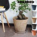 プランター 植木鉢 おしゃれ 鉢植え 【あす楽14時まで】アマブロ アートストーン Lサイズ AMA...