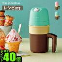 アイスクリームメーカー レコルト 【あす楽14時まで】recolte Ice Cream Maker [RIM-1]おすすめ 比較 価格 作り方 レシピ デザート かわいい ギフト プレゼント アイスメーカー 自動 手動 シャーベット◇スリム ジェラート フローズンドリンク F