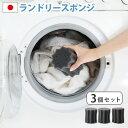 送料無料 洗濯 ペット 毛取り 【あす楽14時まで】 リオニ...
