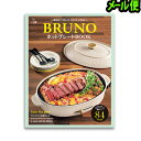 レシピ集 レシピブック レシピ本 BRUNO ホットプレート 光文社 Mart BOOKS BRUNO ホットプレート BOOK ホットプレート パーティー 料理本 スイーツ ギフト プレゼント