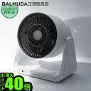 バルミューダ グリーンファン C2 サーキュレーター 扇風機...