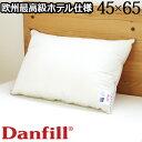 【あす楽14時まで】 Danfill Trevira Fill Fibelle JPA021 ダンフィル フィベールピロー [ 45×65 ]【 フィベール枕 寝具 ベッド 枕 まくら 肩 洗える 快眠枕 綿100% 】 F