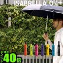 折りたたみ傘 晴雨兼用 【あす楽16時まで】 送料無料 OFESS ISABRELLA 0% PLUS [0% +] オフェス イザブレラ プラス [Φ98cm]傘 アンブレラ 折りたたみ 軽量 折り