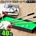 ボールペン ゴルフ【あす楽14時まで】ポイント10倍GOLF SETS ゴルフセット 3本セットゴル...