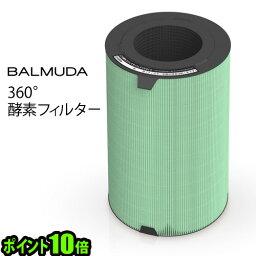 【あす楽14時まで】 P10倍 送料無料 正規品 BALMUDA AirEngine 360°酵素フィルター EJT-S200 バルミューダ エアエンジン ジェットクリーン 交換用フィルター 集じんフィルター【smtb-F】 F